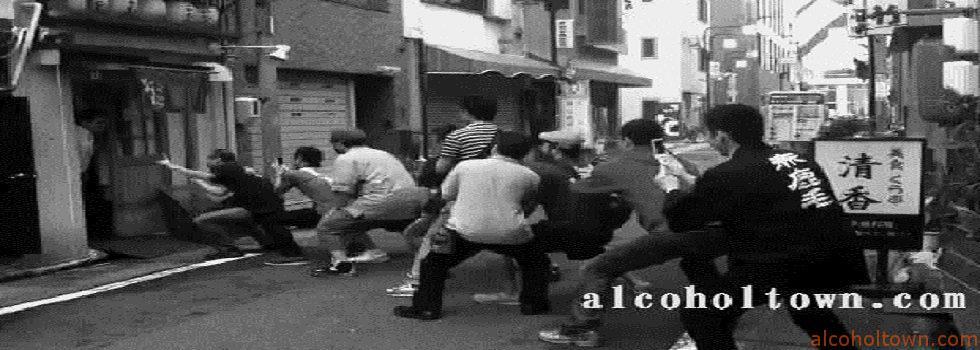 アルコールタウン 名古屋