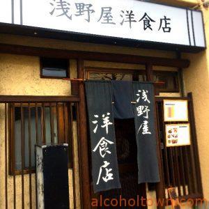 浅野屋洋食店
