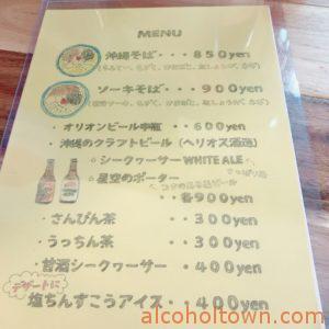沖縄そばの店 マドカ