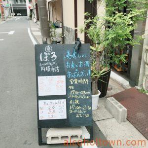 ぽろ ホームメイドキッチン 円頓寺店