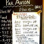 PAR AVION (パーアヴィヨン)