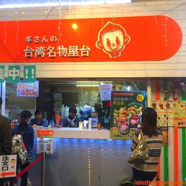 李さんの台湾名物屋台
