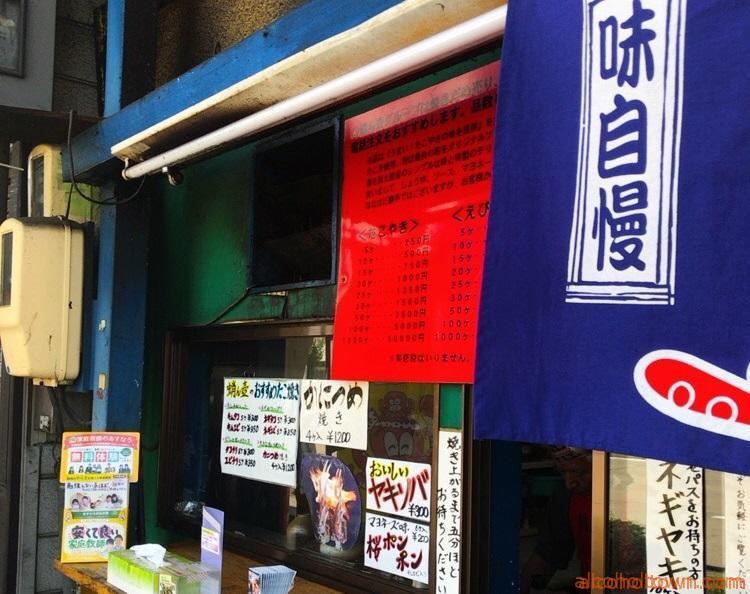 蛸ん壷 桜山店