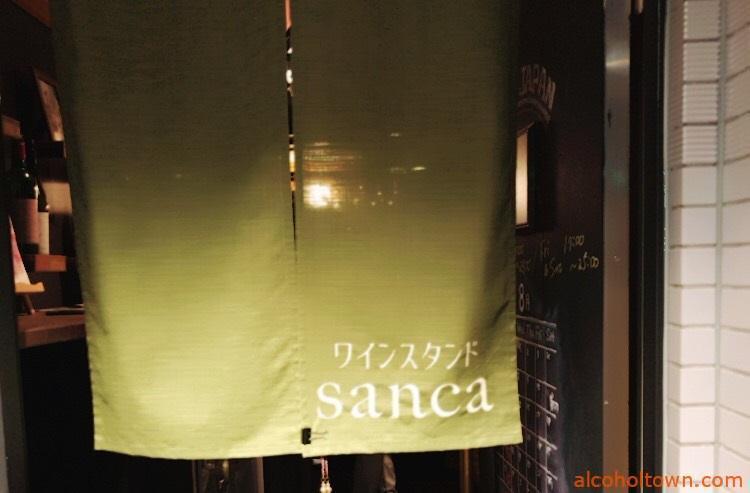 ワインスタンド sanca