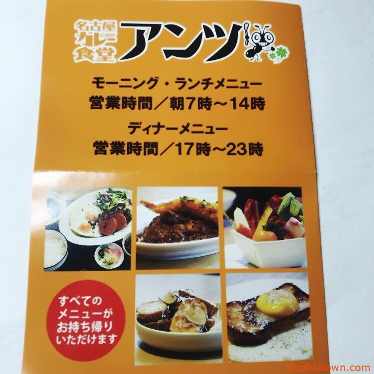 名古屋カレー食堂アンツ