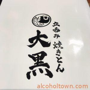 大黒 大須観音店