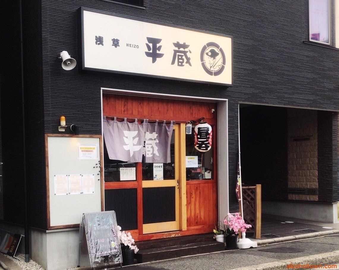 浅草 平蔵