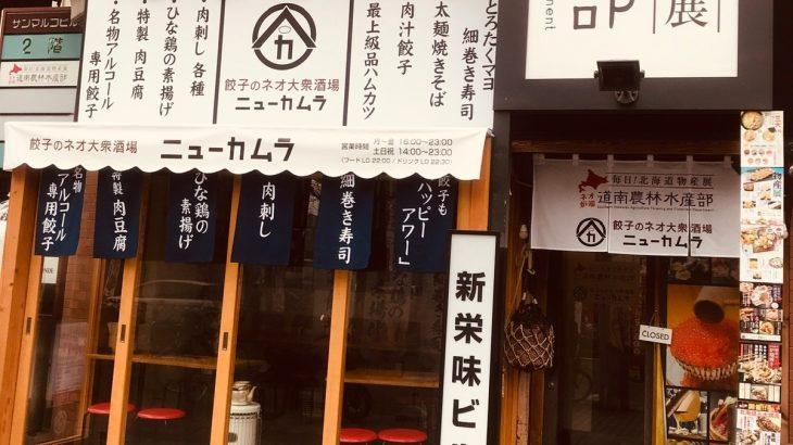 餃子のネオ大衆酒場 ニューカムラ