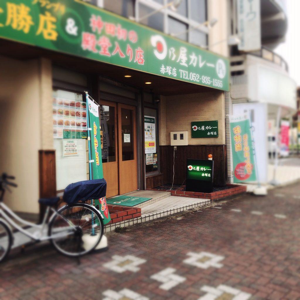日乃屋カレー 赤塚店
