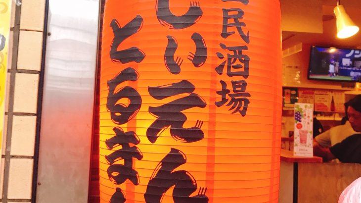 じぃえんとるまん 桜木町店