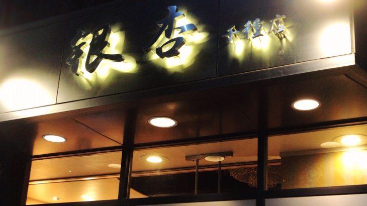 銀杏 千種店