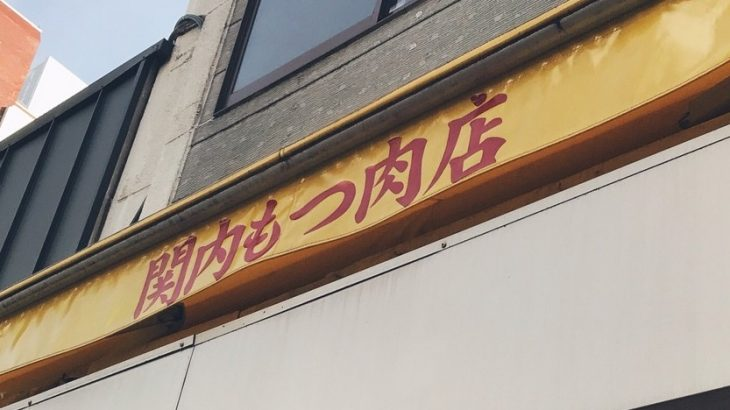 関内もつ肉店