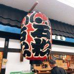 酒蔵 石松