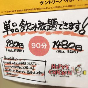 ハッピーチキン (HAPPY CHICKEN)